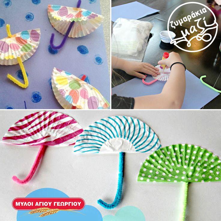 Μάθετε στα μικρά σας ζυμαράκια πόσο απαραίτητη είναι η ομπρέλα για την παραλία, κατασκευάζοντας τις δικές σας μικρές χαριτωμένες ομπρελίτσες! Κόψτε μερικά καλαμάκια λίγο πριν από το σημείο που «μαζεύουν» και περάστε τα μέσα από χρωματιστά θηκάκια για cupcakes! Οι ομπρελίτσες σας είναι έτοιμες! #myloiagiougeorgiou #umbrella #summer #creative