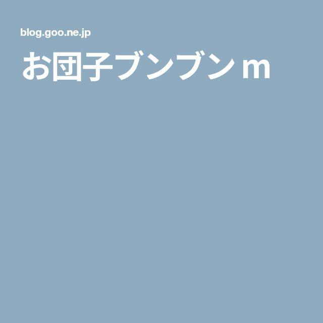 お団子ブンブン m