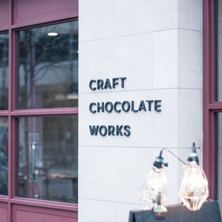 チョコレート職人なのにバリスタ出身? 地元・三軒茶屋にBean to Bar専門店を開いた背景と、そのこだわりを聞いてきました。 | cake.tokyo