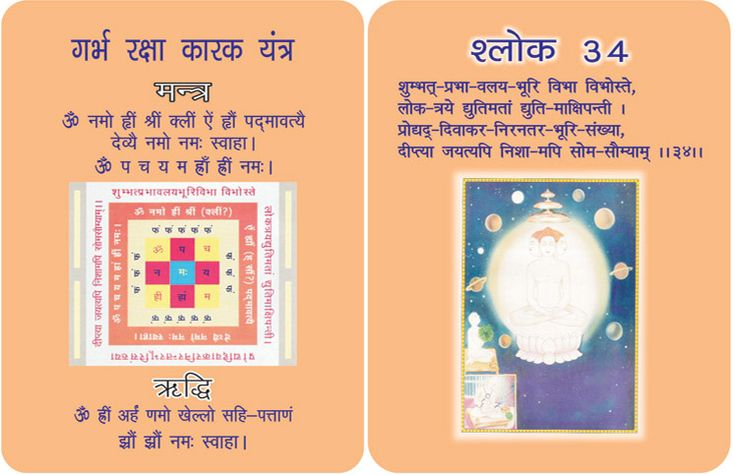 """ ‪#‎Mantra‬ For Preventing premature ‪#‎abortion‬"" in Hindi card. Take Care. For more mantra visit @ http://www.drmanjujain.com"