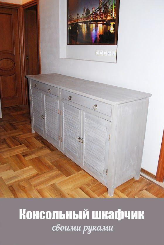 DIY проект: Консольный шкафчик в гостиную своими руками