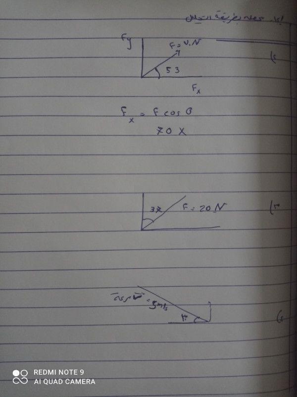 جدي المركبة الافقية والعمودية للمتجهات التاليةة Math Sheet Music Math Equations