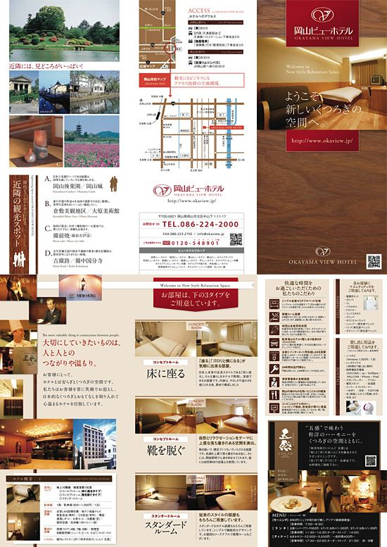 panf_okayama-view-hotel_panf2011.jpg (550×777)