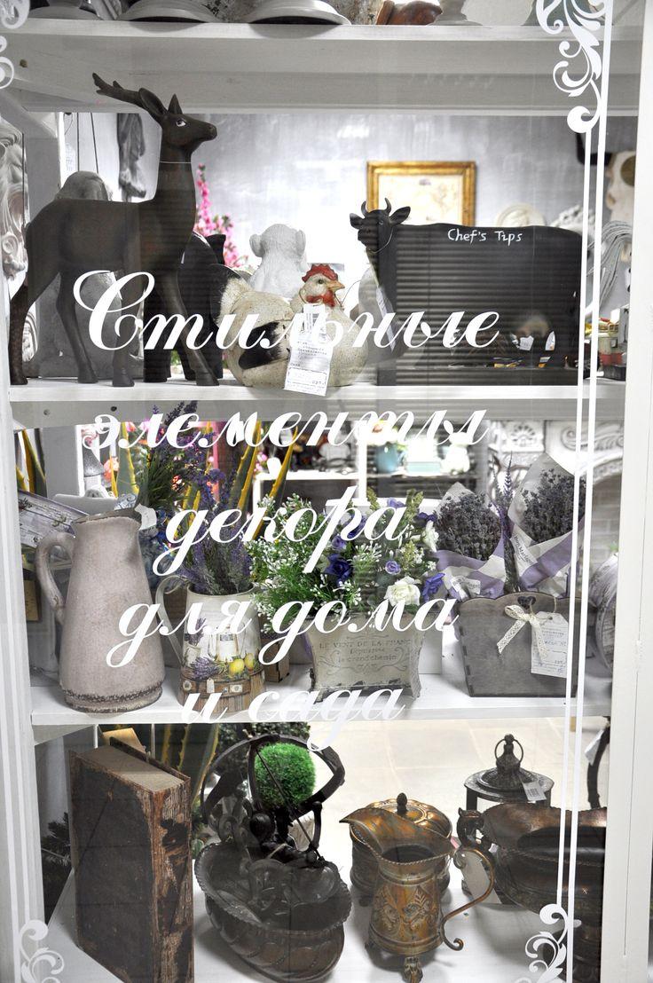 Стильные элементы декора для дома и сада. Винтаж, Прованс, кантри, этно
