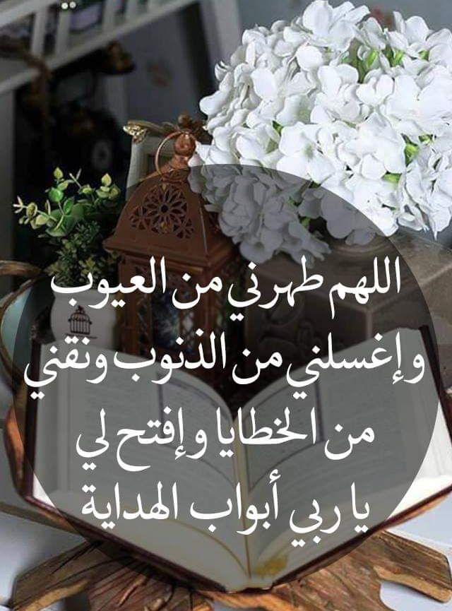 Pin By Nouhaila On Duea دعاء Allah Arabic Alphabet
