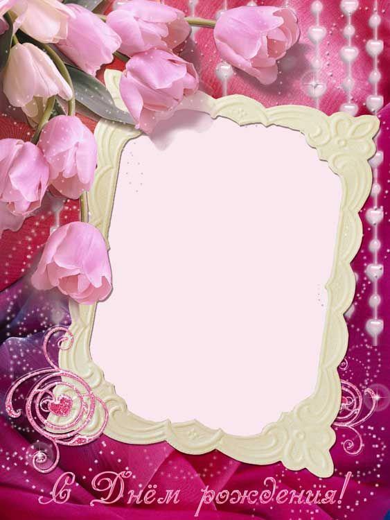 Днем, шаблон открыток с днем рождения для фотошопа