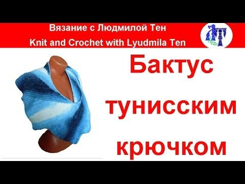 Шаль бактус тунисским крючком Морской дракон ASMR/АСМР-ролик - YouTube