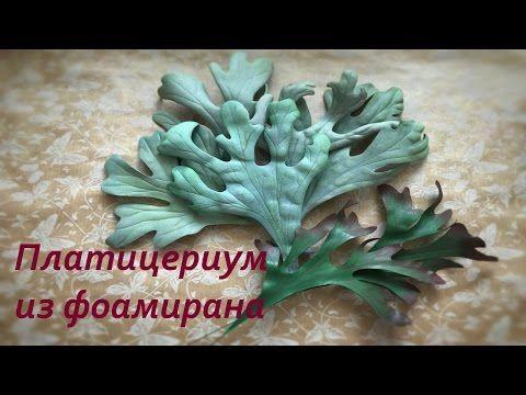 Видео мастер-класс: создаем  из фоамирана листья зелени для букета - Ярмарка Мастеров - ручная работа, handmade