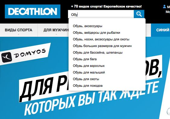 Les logiciels Antidot parlent toutes les langues ou presque, exemple ici avec le moteur de searchandising AFS@Store pour des recherches de produits en russe chez Décathlon.