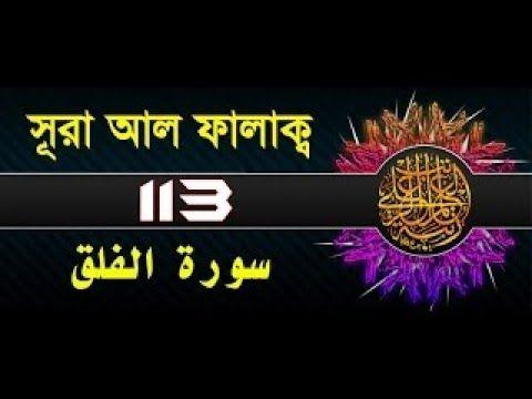 Surah Al Falaq || al Quran 113  || Al-Quran Full translation with Bangla.