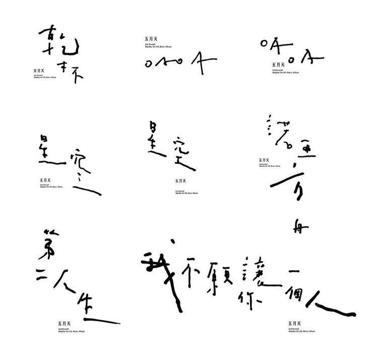 Chinese typography / Mayday