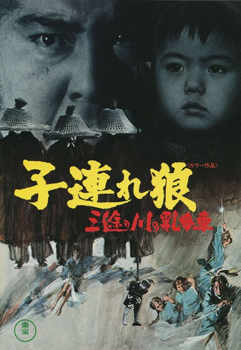 Japanese Movie Posters Lone Wolf And Cub