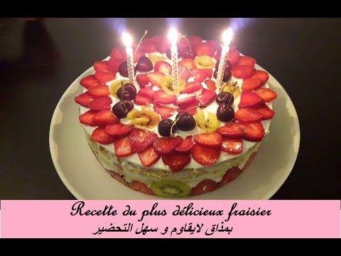 وصفة رائعة و سهلة لألذ حلوة فرولة لكل المناسبات Recette du fraisier - YouTube
