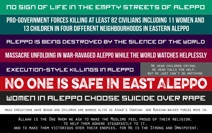 Allaah is the One Whom we ask to make the Muslims feel proud of their religion, to help them adhere steadfastly to it, and to make them victorious over their enemies, for He is the Strong and Omnipotent.  #SaveAleppo • Syria's cry for help  http://www.thedailybeast.com/articles/2016/12/12/last-rebels-in-aleppo-say-assad-forces-are-burning-people-alive.html  http://www.aljazeera.com/news/2016/12/safe-east-aleppo-161213213513777.html