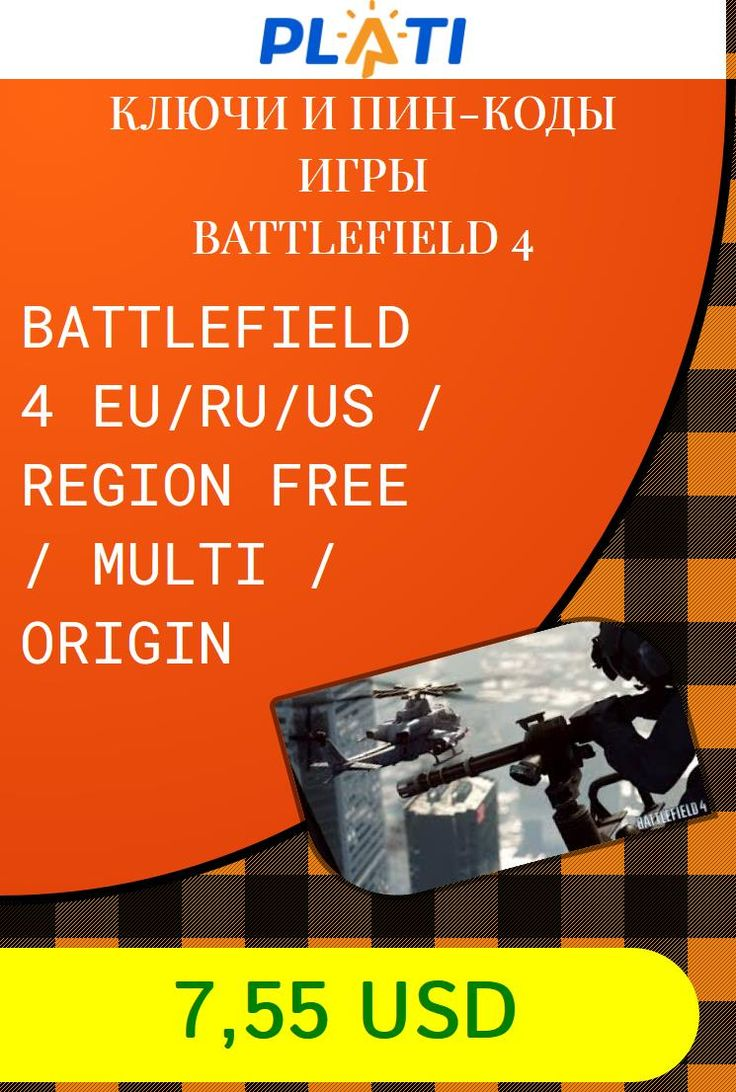 BATTLEFIELD 4 EU/RU/US / REGION FREE / MULTI / ORIGIN Ключи и пин-коды Игры Battlefield 4