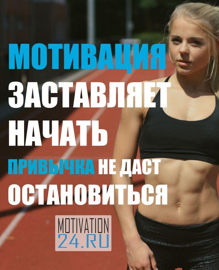#мотивация #спорт #фитнес #тело #успех  Мотивация заставляет начать, привычка не даст остановиться.