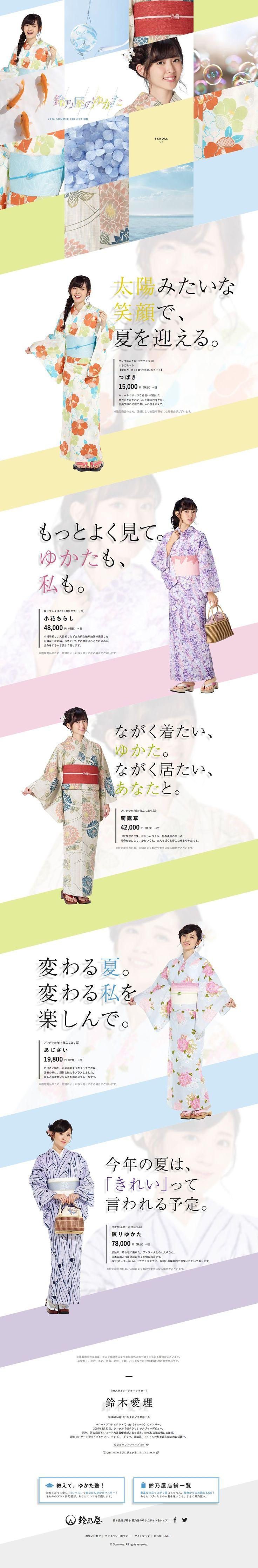 鈴木愛理が着る 鈴乃屋のゆかたコレクション。2016年も個性豊かな新作ゆかたが登場しています。鈴乃屋のゆかたで素敵な夏を迎えてみませんか。