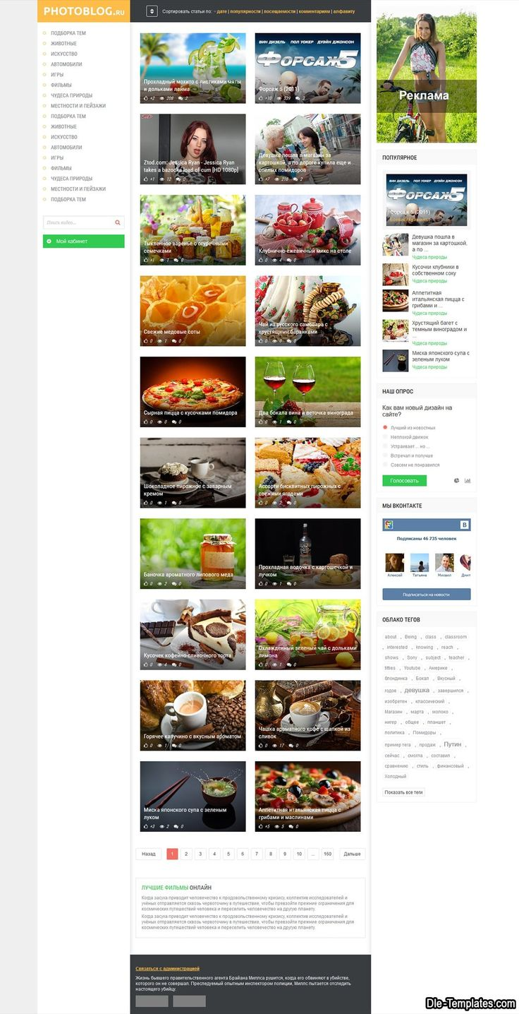 Photo Blog - адаптивный универсальный шаблон для DLE #templates #website #шаблон #сайт #web
