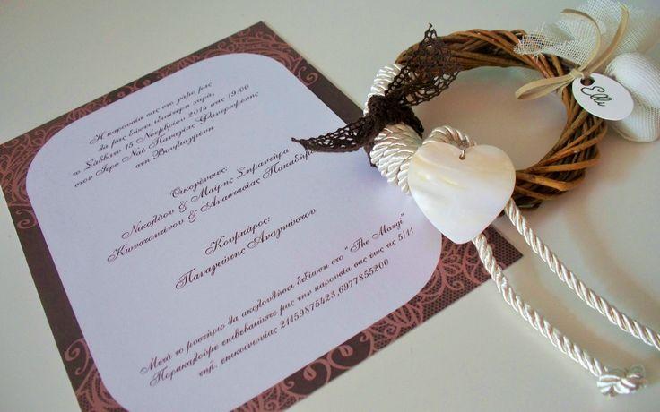 Mπομπονιέρα και προσκλητήριο γάμου