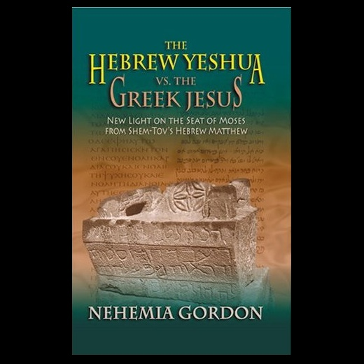 Learn to read ancient hebrew language