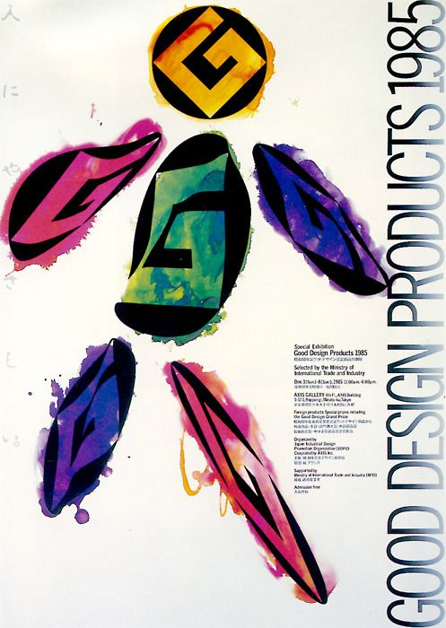 Japanese Poster: Good Design Products. Masuteru Aoba. 1985