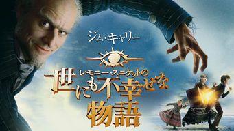 レモニー・スニケットの世にも不幸せな物語 (2004)