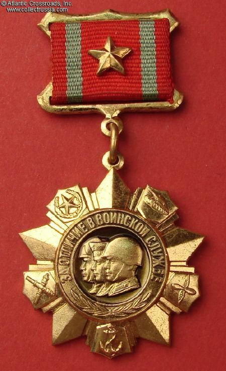 Collect Russia Medal for Distinguished Military Service, 1st class, 1970s- 80s. Soviet Russian