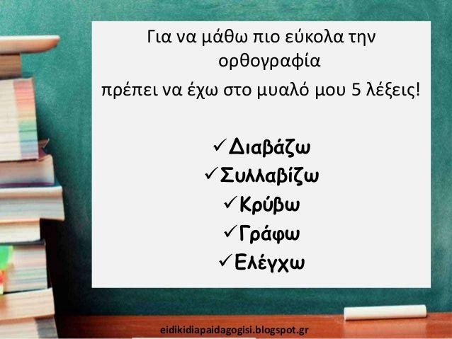 5 καρτέλες για ορθογραφία http://e-didaskalia.blogspot.gr/2015/10/blog-post_859.html