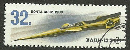 ZSRR, 1980, Mi 4985, Racing Cars, #485, CTO