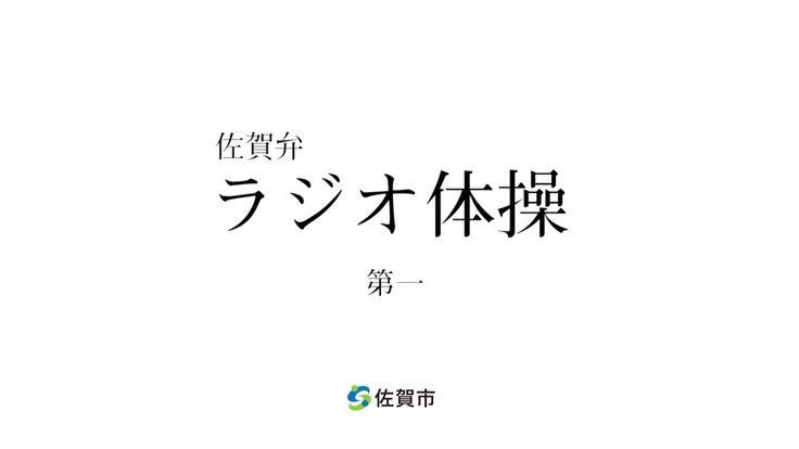 【佐賀市】佐賀弁ラジオ体操第一