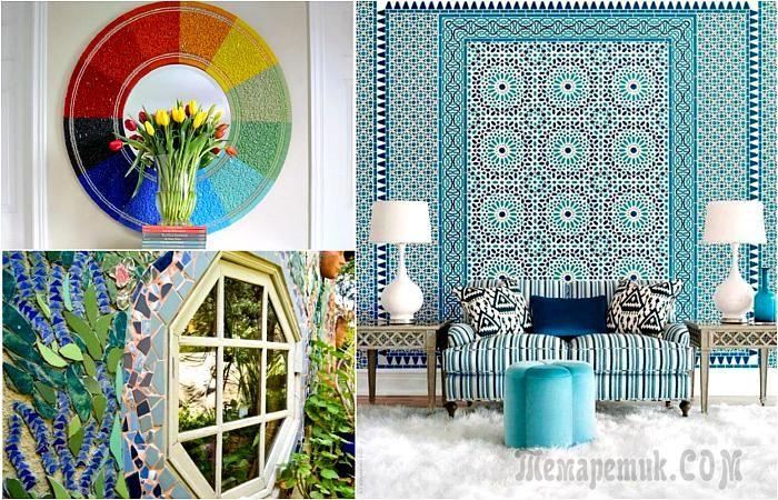 Мозаика может быть очень интересным элементом декора. При всей своей относительной популярности, именно мозаика может быть одним из самых стильных и креативных решений в любом помещении.1. Бунтарский ...