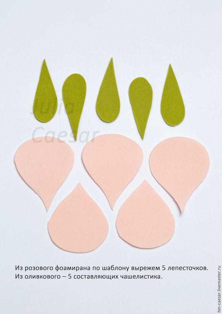 Представляю вам мой небольшой мастер-класс по созданию бутона розы из фоамирана. Для создания бутончика розы нам понадобится: - фоамиран светло-розовый; - фоамиран оливковый; - ножницы; - утюг; - фольга; - проволока; - деревянная шпажка; - плоскогубцы; - суперклей; - булька. Из розового фоамирана по шаблону вырежем 5 лепесточков. Из оливкового — 5 составляющих чашелистика. Начнем с леп…