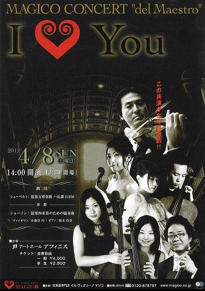 マジココンサート「デル マエストロ シリーズ」|MAGICO Concert del Maestro Serieds