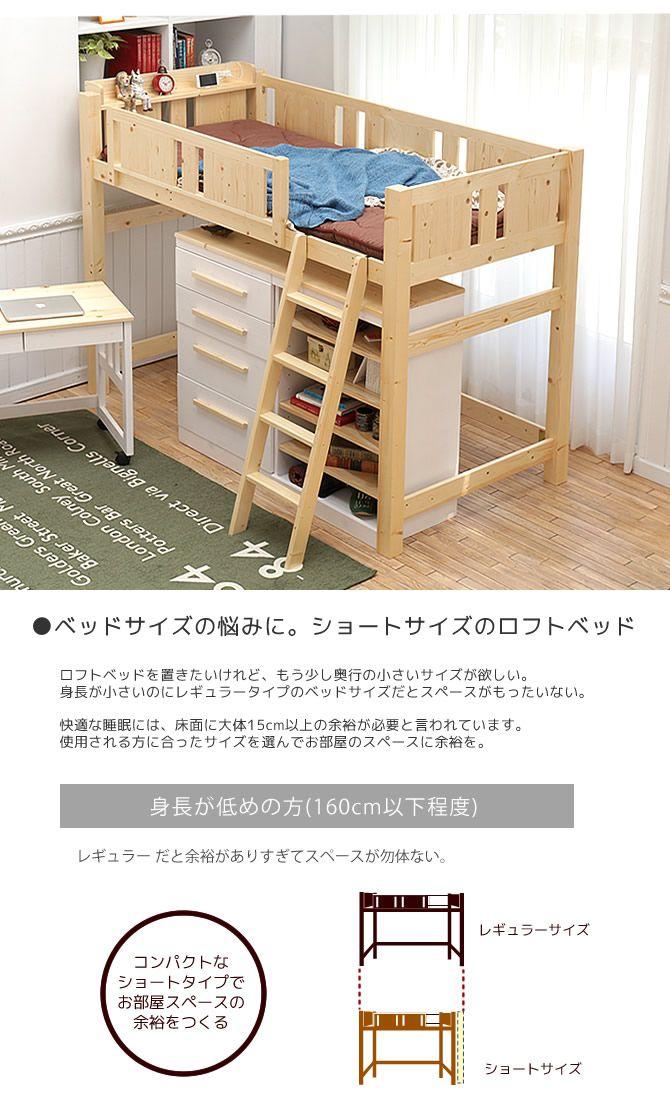 木製ロフトベッド ショートサイズ 北欧パイン材 コンセント2口付