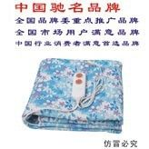 Full double temperature control double electric heating blanket 60033