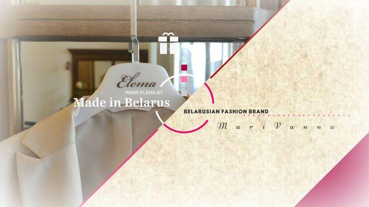 ELEMA Белорусский бренд модной одежды/c ПРИМЕРКОЙ