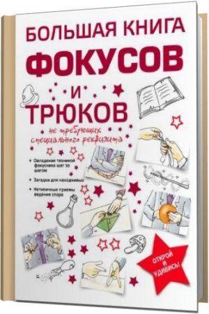 Большая книга фокусов и трюков (2014) PDF