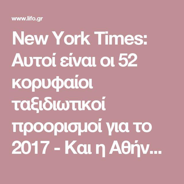 New York Times: Αυτοί είναι οι 52 κορυφαίοι ταξιδιωτικοί προορισμοί για το 2017 - Και η Αθήνα στη λίστα  | Ταξίδια | ΘΕΜΑΤΑ | LiFO
