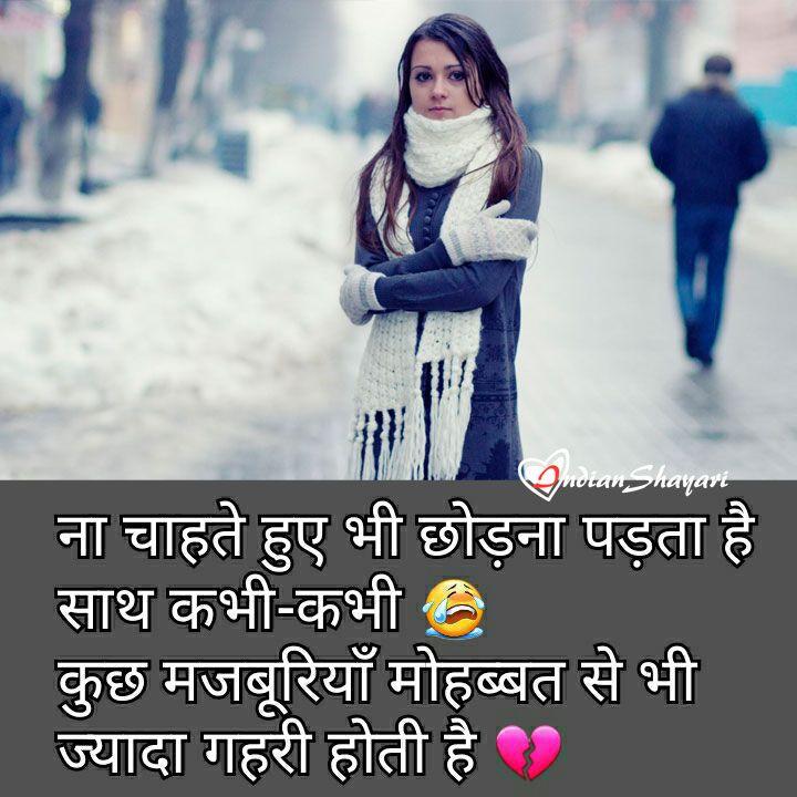Very Sad Shayri