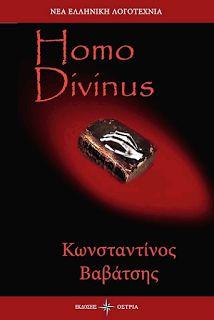 aylogyros news: «Homo Divinus»… στην προθήκη της αυλής μας!!!
