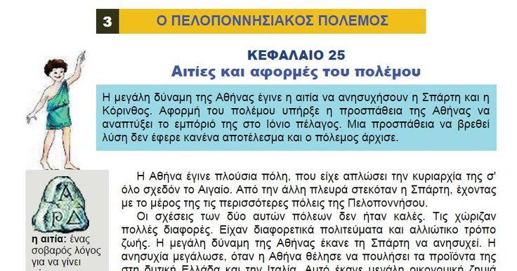 επανάληψη πελοποννησιακου http://xristx.blogspot.gr/2013/02/5_17.html#.WMVeA_lTLIV
