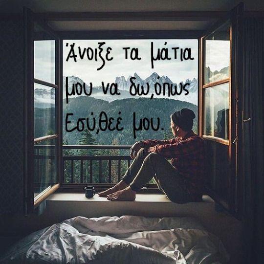 #Εδέμ Άνοιξε τα μάτια μου να δω,όπως Εσύ,Θεέ μου.
