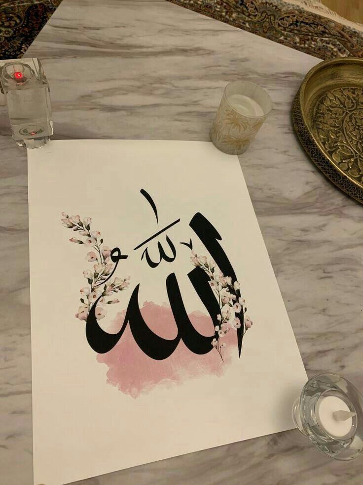 Allah Calligraphy Allah Name Islamic Caligraphy Art Islamic Calligraphy Painting Mosque Art