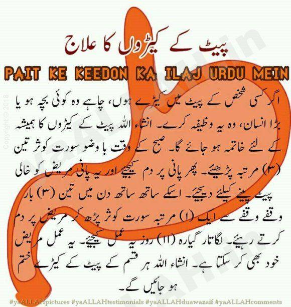 Best 25+ Dua In Urdu Ideas On Pinterest