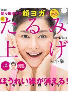 DVD付き 間々田佳子の顔ヨガで即たるみ上げ&小顔/間々田佳子