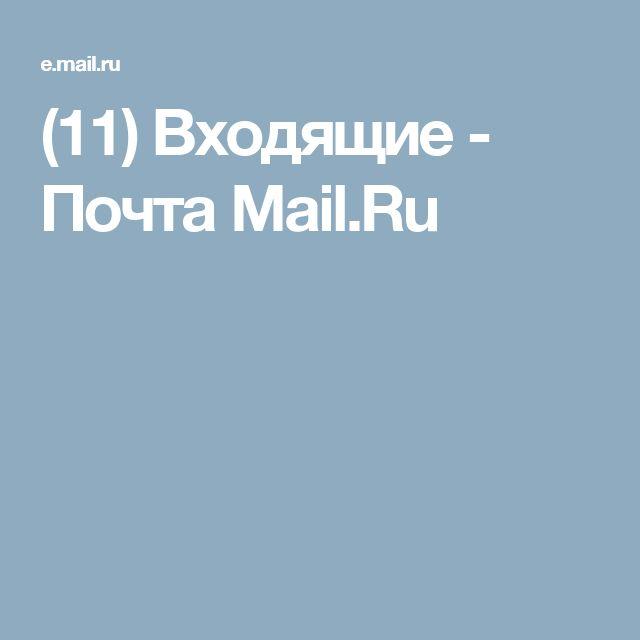 (11) Входящие - Почта Mail.Ru