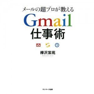 メールの超プロが教える Gmail仕事術 [Kindle版]  樺沢 紫苑 (著)
