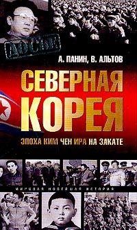 """""""Северная Корея. Эпоха Ким Чен Ира на закате"""", А. Панин, В. Альтов / book: North Korea / книга: Северная Корея"""