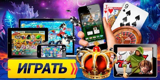 Игровые автоматы игры на телефон играть в лучших казино i