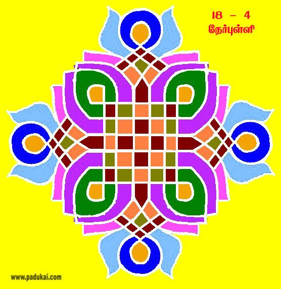 Win Min: Tamil Nadu Kolam Designs, Pongal Kolangal, Festival Rangoli, Markali month kolam, Thai pongal kolam, New Year Kolam, Konlangal Desings,Colourful Kolam
